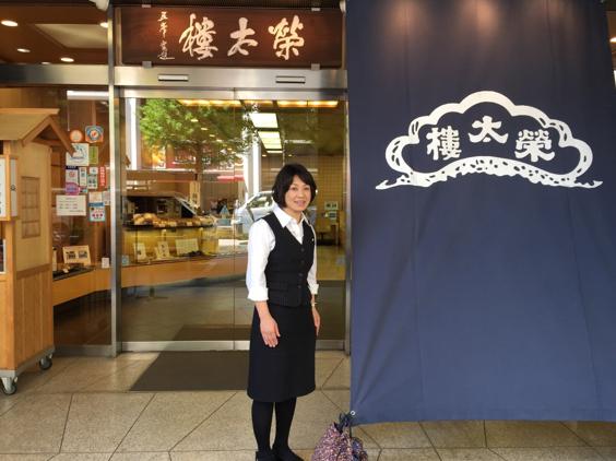 榮太樓商事株式会社